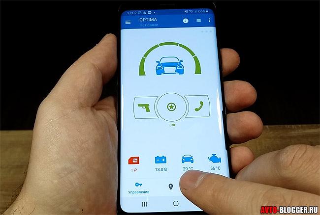 Приложение в смартфоне