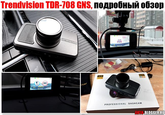 Trendvision TDR-708 GNS отзывы владельцев