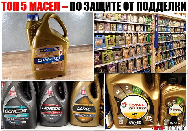 ТОП 5 моторные масла