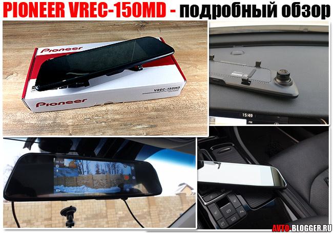 PIONEER VREC-150MD