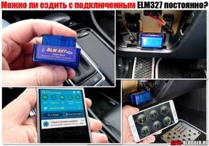 Ездить с подключенным elm327 постоянно