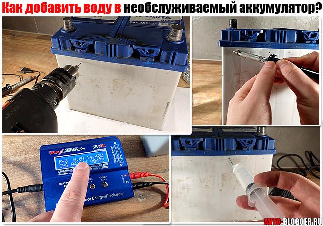 Как добавить дистиллированную воду в необслуживаемый аккумулятор