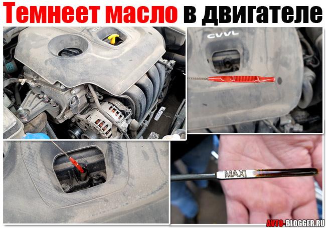 Темнеет масло в двигателе