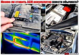Можно ли поставить AGM аккумулятор