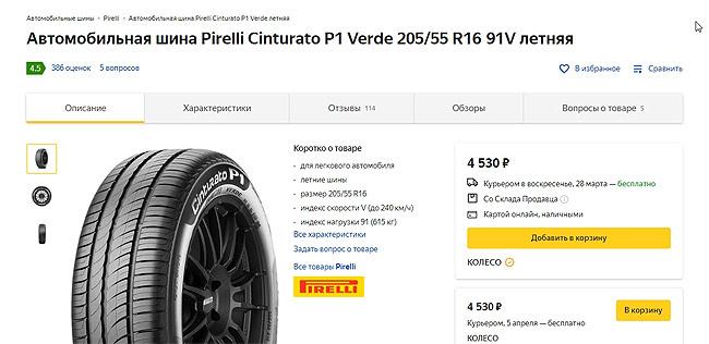 Cinturato P1 Verde цена