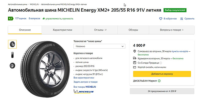 Energy XM2+ цена