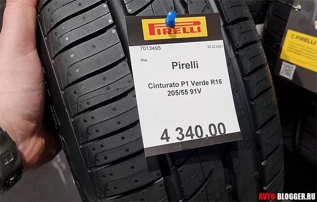 Pirelli Cinturato P1 Verde
