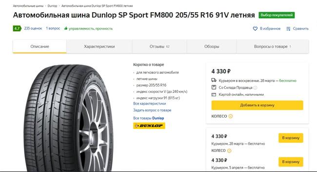 SP Sport FM800 цена