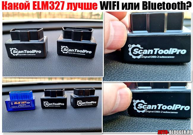 ELM327 лучше WIFI или Bluetooth