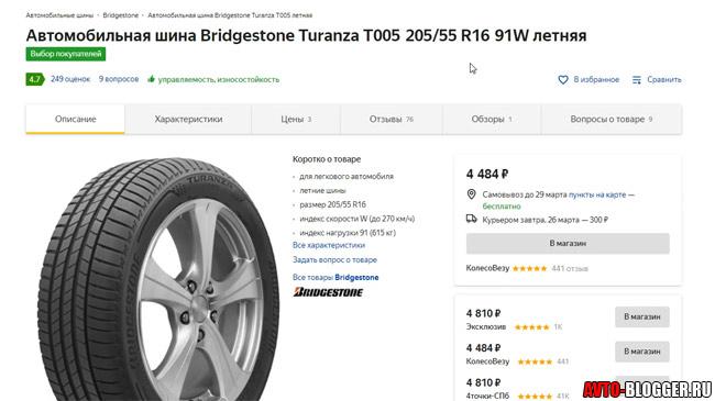 Bridgestone Turanza t005 цена