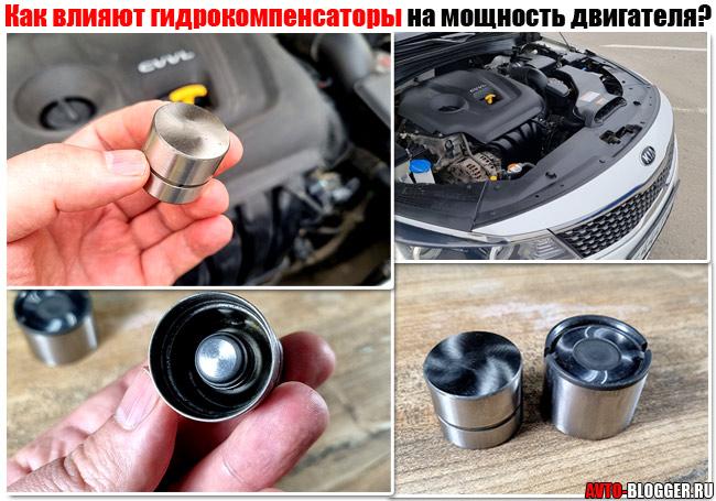 Гидрокомпенсаторы и мощность двигателя