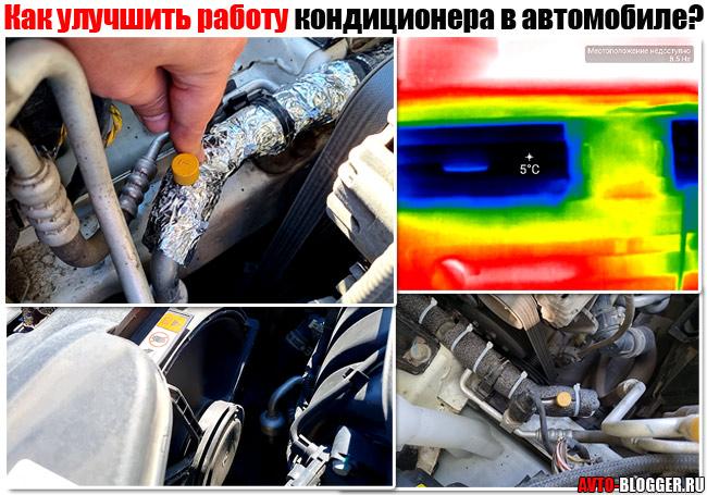 Улучшить работу кондиционера в машине