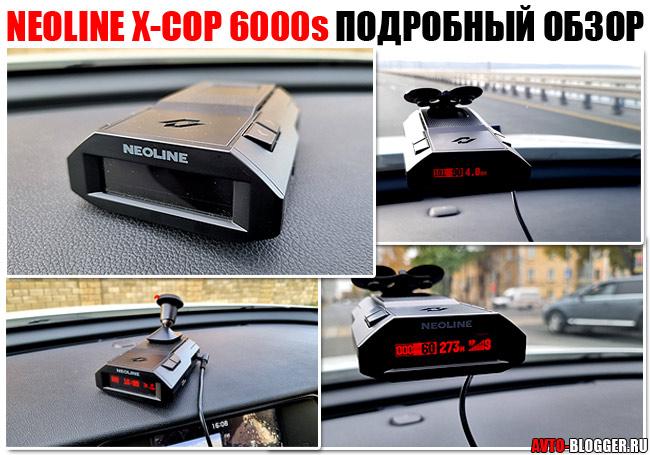 Neoline X-cop-6000s отзывы, обзор